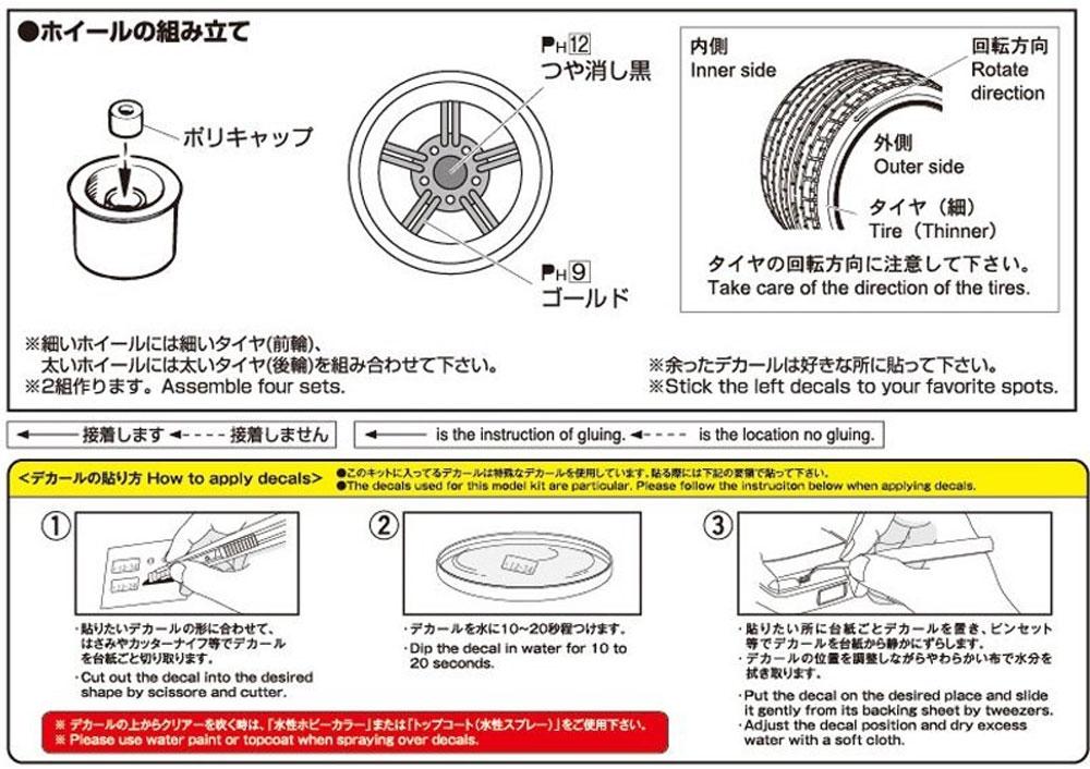 シャドー 5 (5H) 14インチプラモデル(アオシマザ・チューンドパーツNo.066)商品画像_2