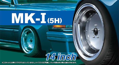 マーク 1 (5H) 14インチプラモデル(アオシマザ・チューンドパーツNo.067)商品画像