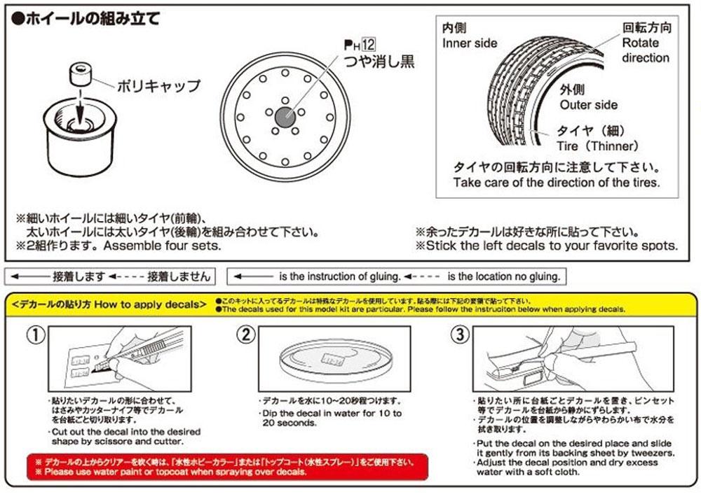マーク 1 (5H) 14インチプラモデル(アオシマザ・チューンドパーツNo.067)商品画像_2