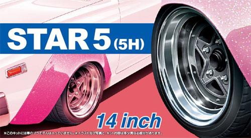 スター 5 (5H) 14インチプラモデル(アオシマザ・チューンドパーツNo.068)商品画像