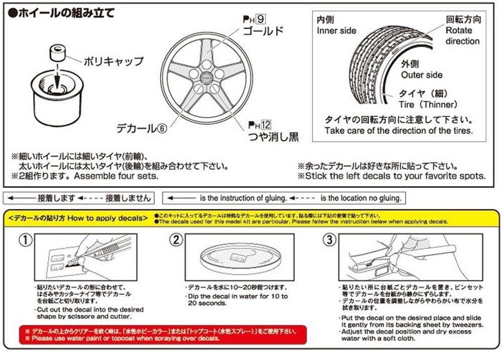 スター 5 (5H) 14インチプラモデル(アオシマザ・チューンドパーツNo.068)商品画像_2