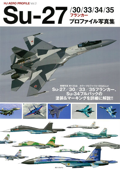 Su-27/30/33/34/35 フランカー プロファイル写真集本(ホビージャパンHJ AERO PROFILENo.002)商品画像