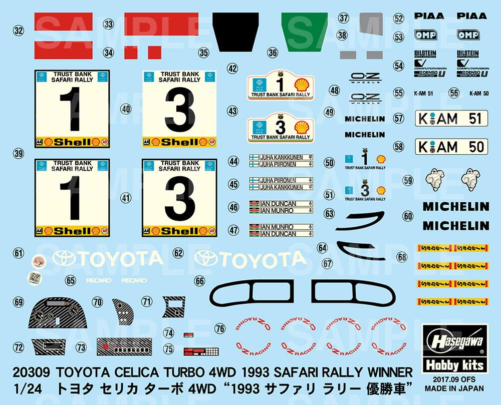 トヨタ セリカ ターボ 4WD 1993 サファリ ラリー 優勝車プラモデル(ハセガワ1/24 自動車 限定生産No.20309)商品画像_3