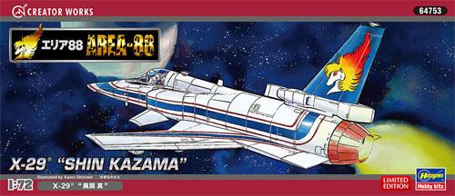 X-29 風間真 (エリア88)プラモデル(ハセガワクリエイター ワークス シリーズNo.64753)商品画像