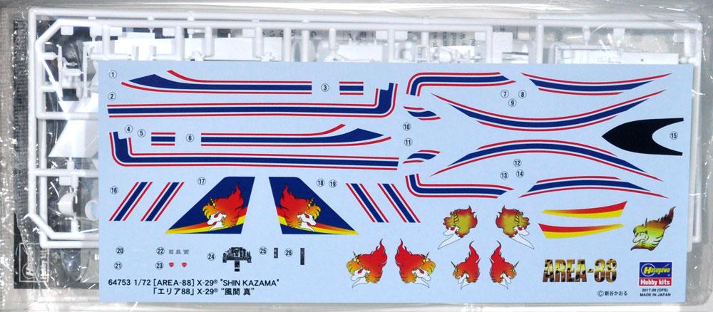 X-29 風間真 (エリア88)プラモデル(ハセガワクリエイター ワークス シリーズNo.64753)商品画像_1