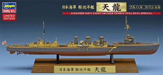日本海軍 軽巡洋艦 天龍 フルハル スペシャルプラモデル(ハセガワ1/700 ウォーターラインシリーズ フルハルスペシャルNo.CH122)商品画像