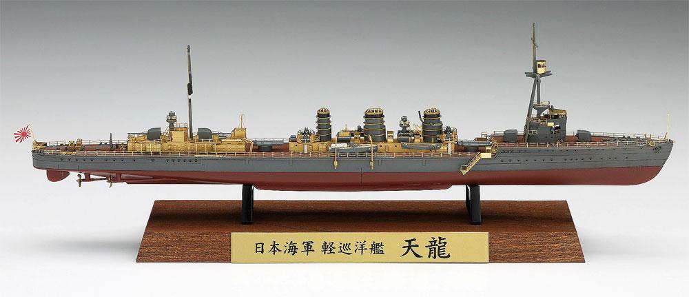 日本海軍 軽巡洋艦 天龍 フルハル スペシャルプラモデル(ハセガワ1/700 ウォーターラインシリーズ フルハルスペシャルNo.CH122)商品画像_2