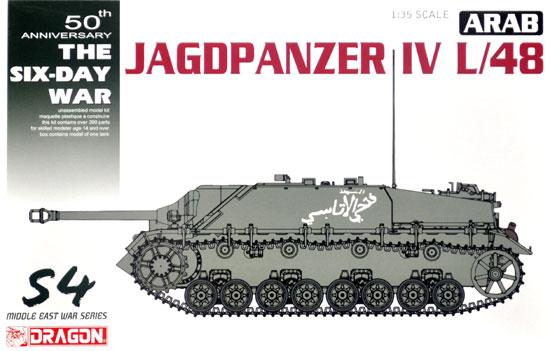 アラブ 4号駆逐戦車 L/48プラモデル(ドラゴン1/35 MIDDLE EAST WAR SERIESNo.3594)商品画像