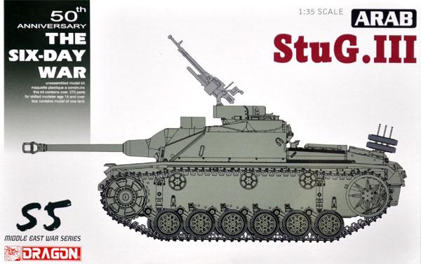 アラブ 3号突撃砲 G型プラモデル(ドラゴン1/35 MIDDLE EAST WAR SERIESNo.3601)商品画像