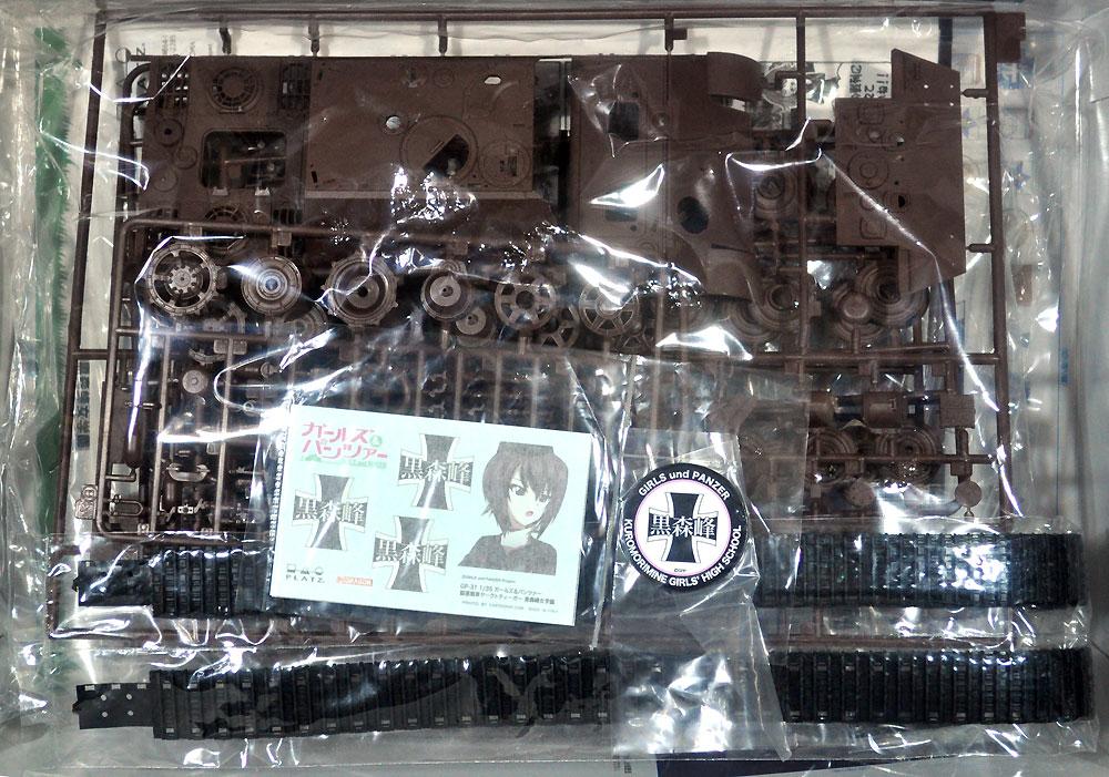 駆逐戦車 ヤークトティーガー 黒森峰女学園 全国大会決勝戦です! (ガールズ&パンツァー 劇場版)プラモデル(プラッツガールズ&パンツァーNo.GP-031)商品画像_1