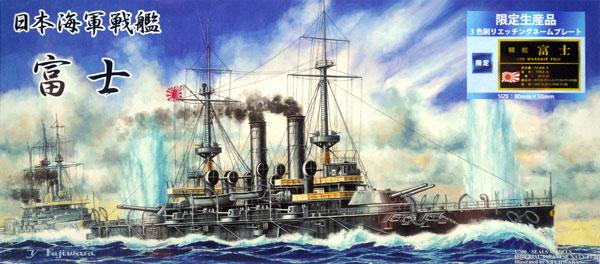 日本海軍 戦艦 富士 3色刷り エッチングネームプレート付プラモデル(シールズモデル1/700 プラスチックモデルシリーズNo.SML-012)商品画像
