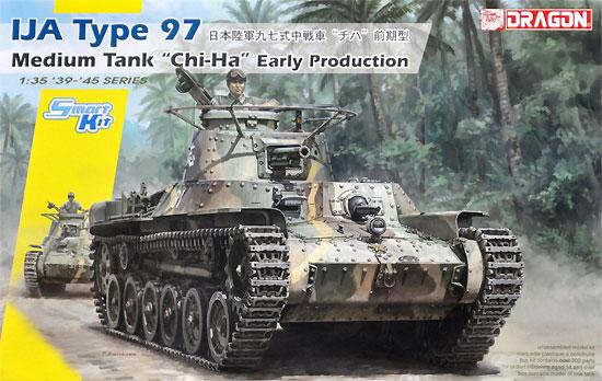 日本陸軍 九七式中戦車 チハ 前期型プラモデル(ドラゴン1/35