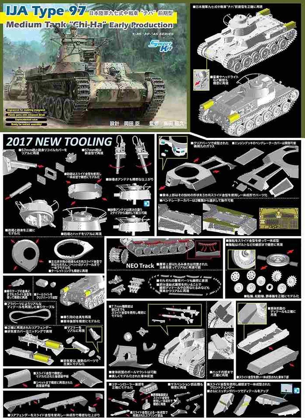 日本陸軍 九七式中戦車 チハ 前期型プラモデル(ドラゴン1/35 '39-'45 SeriesNo.6870)商品画像_4