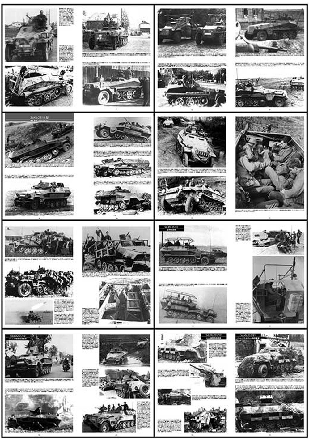 ドイツ 装甲兵員輸送車 Vol.3 (Sd.Kfz.250/251 写真集)別冊(ガリレオ出版グランドパワー別冊No.L-10/18)商品画像_1