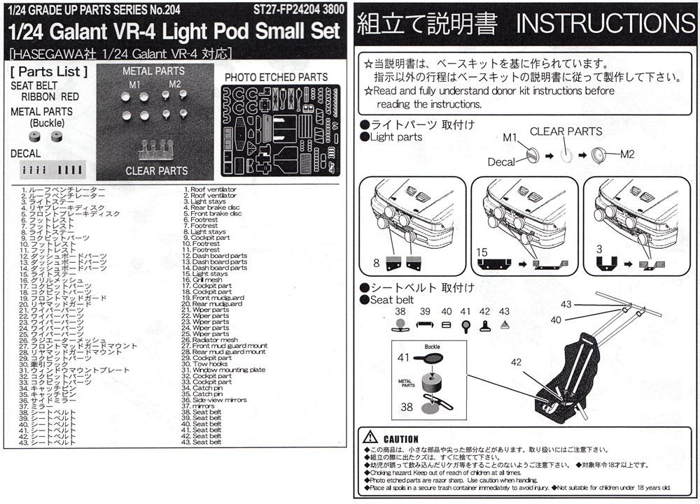 ギャラン VR-4 ライトポットセット (小)メタル(スタジオ27ラリーカー グレードアップパーツNo.FP24204)商品画像_2