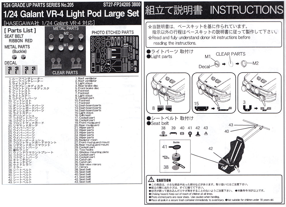ギャラン VR-4 ライトポットセット (大)メタル(スタジオ27ラリーカー グレードアップパーツNo.FP24205)商品画像_2
