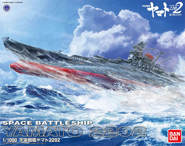 宇宙戦艦ヤマト 2202プラモデル(バンダイ宇宙戦艦ヤマト 2202No.0219552)商品画像