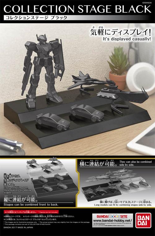 コレクションステージ ブラックディスプレイ台(バンダイコレクションステージNo.2390708)商品画像