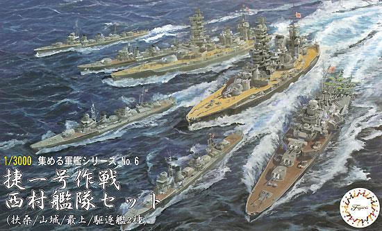 捷一号作戦 西村艦隊セット (扶桑/山城/最上/駆逐艦2種)プラモデル(フジミ集める軍艦シリーズNo.006)商品画像