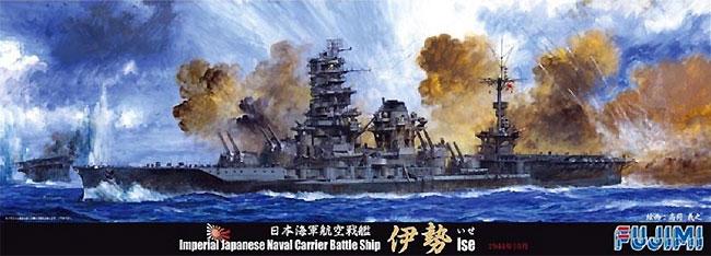 日本海軍 航空戦艦 伊勢 昭和19年10月 カット済みマスクシール付きプラモデル(フジミ1/700 特シリーズ SPOTNo.特SPOT-084)商品画像