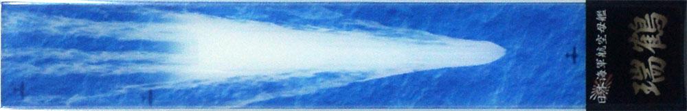 瑞鶴 展示用 波 艦名ベースネームプレート(フジミ艦名プレートシリーズNo.251)商品画像_1