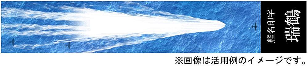 瑞鶴 展示用 波 艦名ベースネームプレート(フジミ艦名プレートシリーズNo.251)商品画像_2