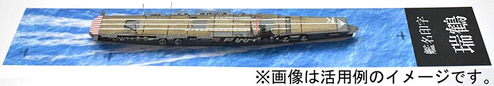 瑞鶴 展示用 波 艦名ベースネームプレート(フジミ艦名プレートシリーズNo.251)商品画像_3