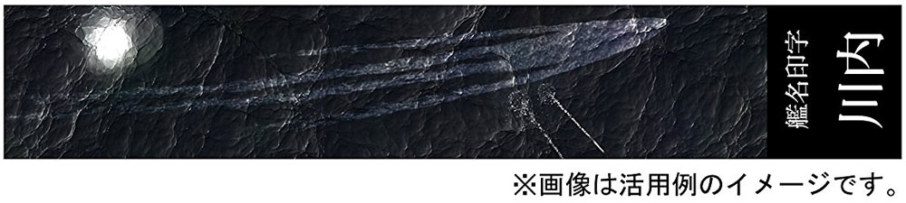 川内型 (川内/神通/那珂) 展示用 波 艦名ベースネームプレート(フジミ艦名プレートシリーズNo.254)商品画像_2