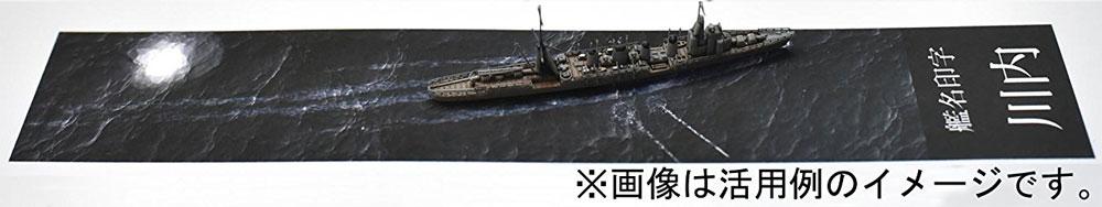 川内型 (川内/神通/那珂) 展示用 波 艦名ベースネームプレート(フジミ艦名プレートシリーズNo.254)商品画像_3