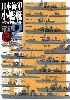日本海軍小艦艇 ビジュアルガイド 2 護衛艦艇編