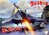 地球防衛軍 ウルトラ警備隊 主力戦闘機 ウルトラホーク1号