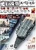 艦船模型スペシャル No.65 第二次ソロモン海戦