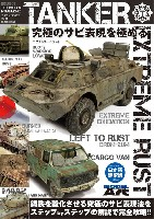 モデルアートテクニックマガジン タンカーテクニックマガジン タンカー 01