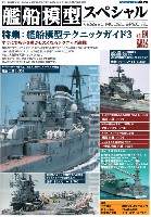 モデルアート艦船模型スペシャル艦船模型スペシャル No.64 艦船模型テクニックガイド 3