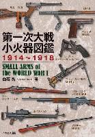 イカロス出版ミリタリー 単行本第一次大戦 小火器図鑑 1914-1918