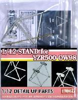 スタジオ27バイク グレードアップパーツヤマハ YZR500 OW98 スタンド