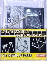スタジオ27バイク グレードアップパーツヤマハ YZR500 OW35K スタンド
