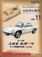 マツダ コスモスポーツ マツダ 保存車仕様 (1967年式)