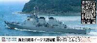 海上自衛隊 イージス護衛艦 DDG-173 こんごう エッチング付