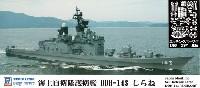 海上自衛隊 護衛艦 DDH-143 しらね エッチング付