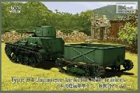 九四式軽装甲車 テケ 装軌式トレーラー