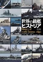 大日本絵画船舶関連書籍世界の銘艦ヒストリア エッセイとデジタル着彩でよみがえる有名艦たち