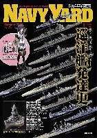 ネイビーヤード Vol.35 模型で見る、模型で知る - 巡洋艦発達史