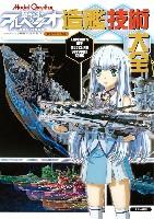 大日本絵画船舶関連書籍蒼き鋼のアルペジオ -アルス・ノヴァ- 造艦技術大全