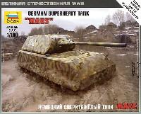 マウス ドイツ超重戦車
