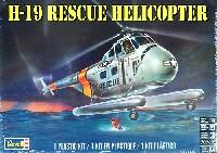 レベル1/48 飛行機モデルH-19 レスキューヘリコプター