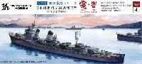 日本海軍 特型駆逐艦 3型 電・響