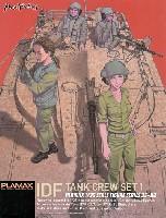 マックスファクトリーPLAMAXイスラエル 国防軍 タンククルーセット 1