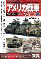 モデルアート臨時増刊アメリカ戦車データベース (1) WW2編
