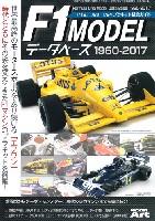 モデルアート臨時増刊F1モデル データベース 1960-2017